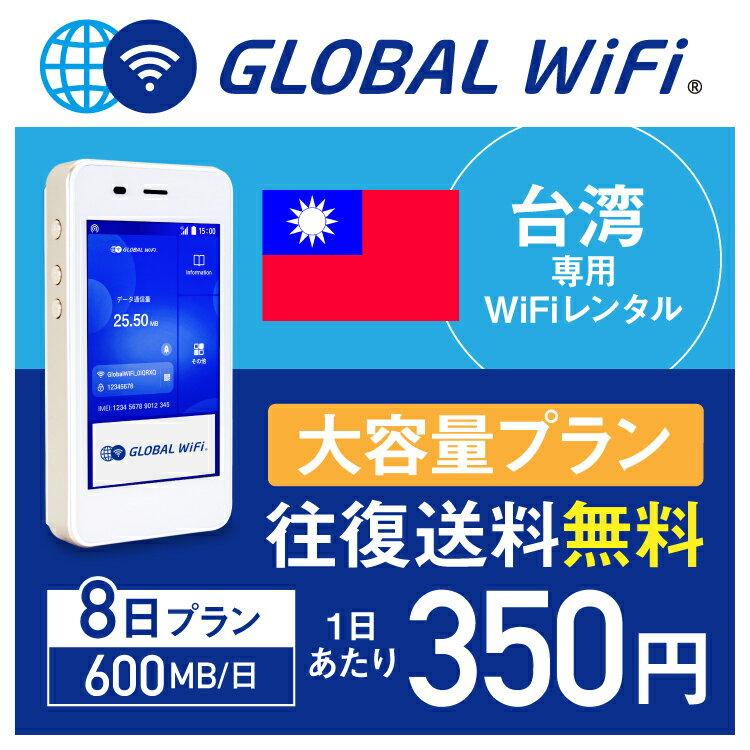【レンタル】台湾 wifi レンタル 大容量 8日 プラン 1日 600MB 4G LTE 海外 WiFi ルーター pocket wifi wi-fi ポケットwifi ワイファイ globalwifi グローバルwifi 〈◆_台湾 4G(高速) 600MB/日 大容量_rob#〉