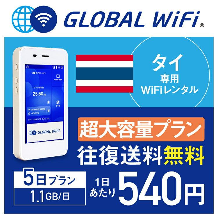 【レンタル】タイ wifi レンタル 超大容量 5日 プラン 1日 1.1GB 4G LTE 海外 WiFi ルーター pocket wifi wi-fi ポケットwifi ワイファイ globalwifi グローバルwifi 往復送料無料 空港受取返却可能 〈◆_タイ4GLTE1.1GB超大容量_rob#〉