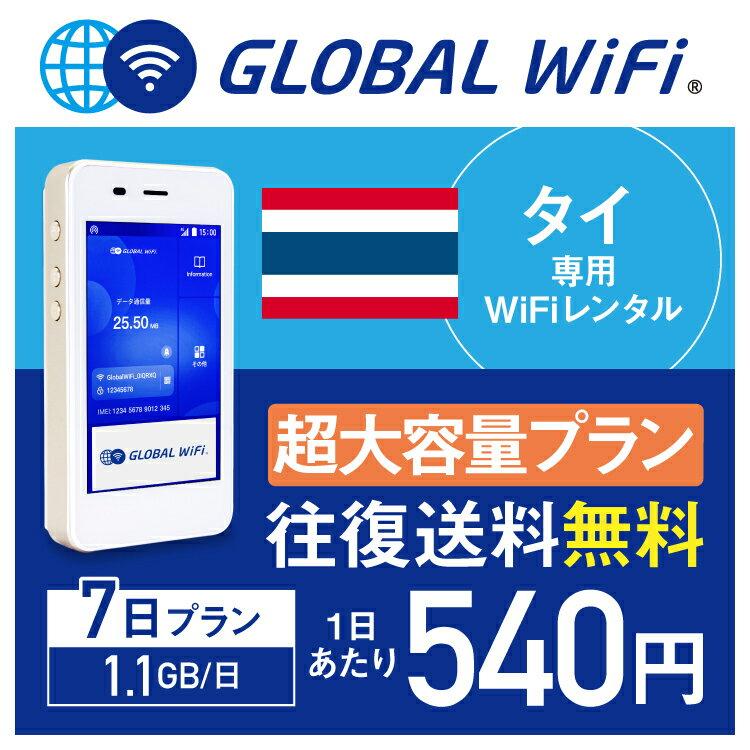 【レンタル】タイ wifi レンタル 超大容量 7日 プラン 1日 1.1GB 4G LTE 海外 WiFi ルーター pocket wifi wi-fi ポケットwifi ワイファイ globalwifi グローバルwifi 往復送料無料 空港受取返却可能 〈◆_タイ 4G(高速) 1.1GB/日 超大容量_rob#〉