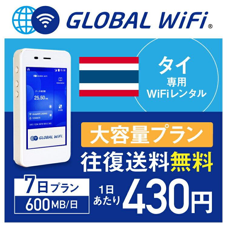 【レンタル】タイ wifi レンタル 大容量 7日 プラン 1日 600MB 4G LTE 海外 WiFi ルーター pocket wifi wi-fi ポケットwifi ワイファイ globalwifi グローバルwifi 〈◆_タイ 4G(高速) 600MB/日 大容量_rob#〉