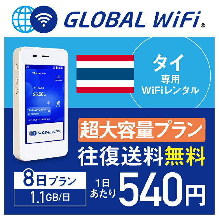 【レンタル】タイ wifi レンタル 超大容量 8日 プラン 1日 1.1GB 4G LTE 海外 WiFi ルーター pocket wifi wi-fi ポケットwifi ワイファイ globalwifi グローバルwifi 往復送料無料 空港受取返却可能 〈◆_タイ 4G(高速) 1.1GB/日 超大容量_rob#〉