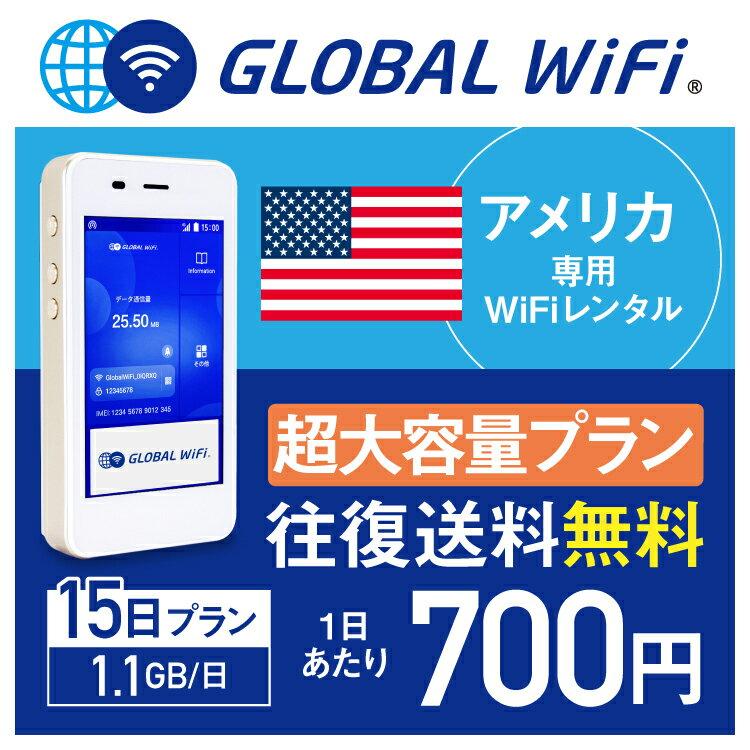 【レンタル】アメリカ 本土 wifi レンタル 超大容量 15日 プラン 1日 1.1GB 4G LTE 海外 WiFi ルーター pocket wifi wi-fi ポケットwifi ワイファイ globalwifi グローバルwifi 〈◆_アメリカ本土 4G(高速) 1.1GB/日 超大容量_rob#〉