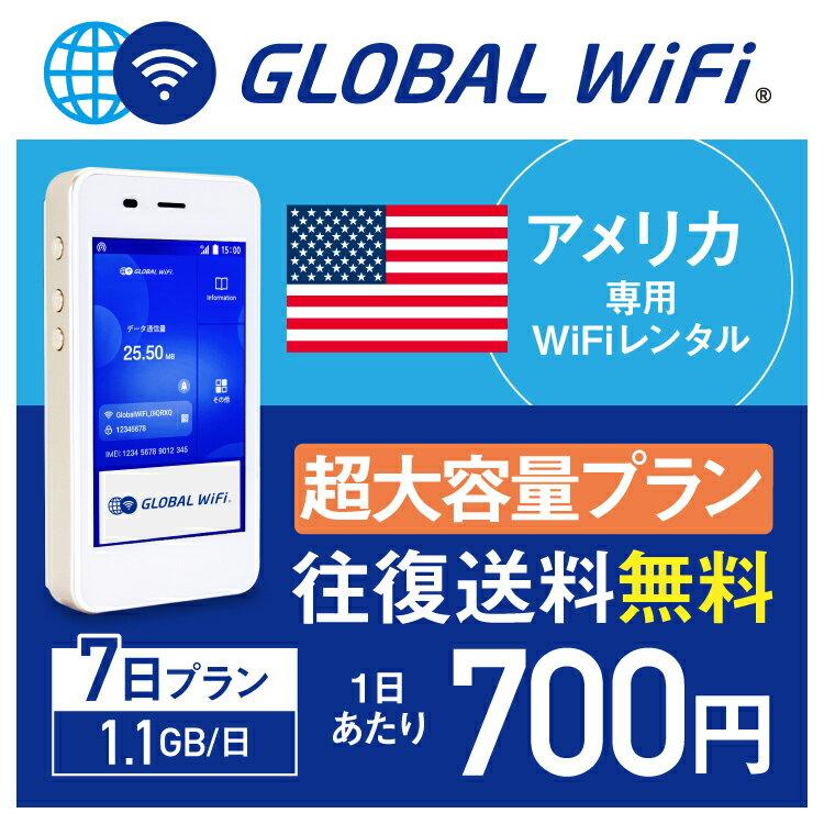 【レンタル】アメリカ 本土 wifi レンタル 超大容量 7日 プラン 1日 1.1GB 4G LTE 海外 WiFi ルーター pocket wifi wi-fi ポケットwifi ワイファイ globalwifi グローバルwifi 〈◆_アメリカ本土 4G(高速) 1.1GB/日 超大容量_rob#〉