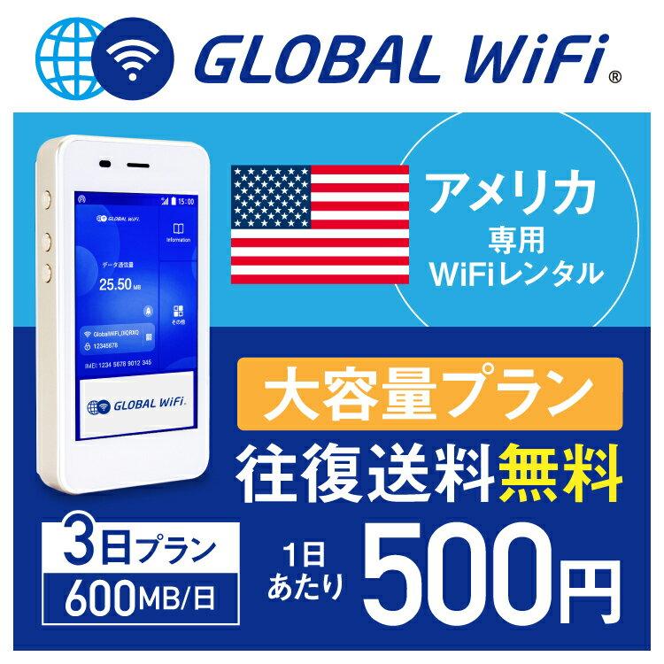 【レンタル】アメリカ 本土 wifi レンタル 大容量 3日 プラン 1日 600MB 4G LTE 海外 WiFi ルーター pocket wifi wi-fi ポケットwifi ワイファイ globalwifi グローバルwifi 〈◆_アメリカ本土4GLTE600MB大容量_rob#〉