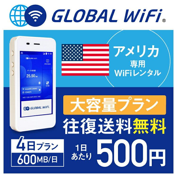 【レンタル】アメリカ 本土 wifi レンタル 大容量 4日 プラン 1日 600MB 4G LTE 海外 WiFi ルーター pocket wifi wi-fi ポケットwifi ワイファイ globalwifi グローバルwifi 〈◆_アメリカ本土4GLTE600MB大容量_rob#〉