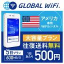 【レンタル】アメリカ 本土 wifi レンタル 大容量 6日 プラン 1……