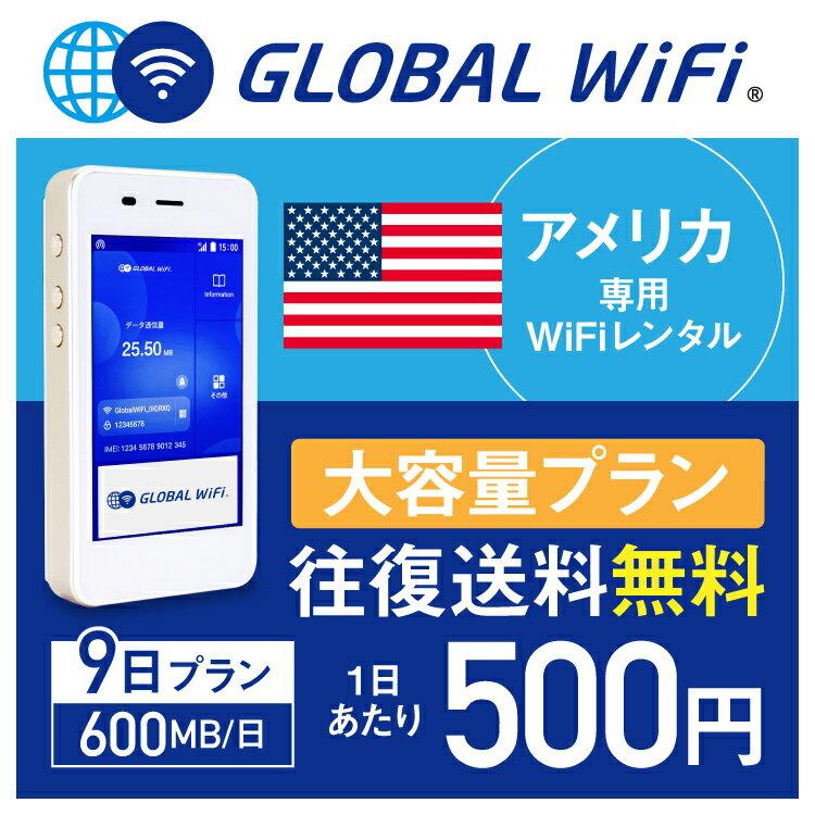 【レンタル】アメリカ 本土 wifi レンタル 大容量 9日 プラン 1日 600MB 4G LTE 海外 WiFi ルーター pocket wifi wi-fi ポケットwifi ワイファイ globalwifi グローバルwifi 〈◆_アメリカ本土4GLTE600MB大容量_rob#〉