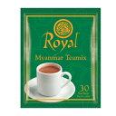 ロイヤルミャンマーティーミックス(30パケット) Royal Myanma