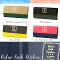 Colorbathkitchen(カラーバスキッチン)バイカラーシリーズCBKG-0005長折財布牛革カラーコンビ/手に馴染み、しっとりと柔らかいグローブレザー/日本ブランド/女性/プレゼントにもオススメ/送料当社負担