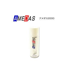 メンテナンス用品アメダス(防水スプレー)アメダス2000