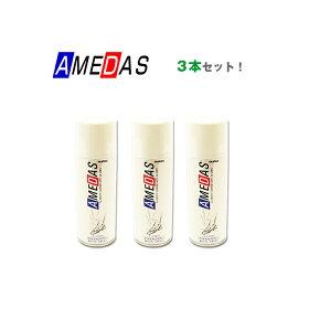 アメダス防水スプレー3本セット商品コロンブスアメダス2000の3本セット