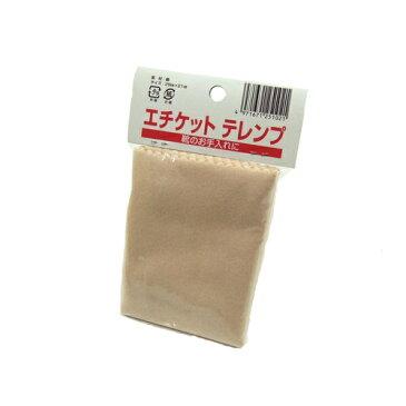 メンテナンス用品 エチケットテレンプ 【カート中でメール便選択すれば送料100円】