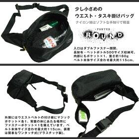 【送料無料】吉田カバンポーターラウンドウエストバッグ・タスキ掛けバッグ