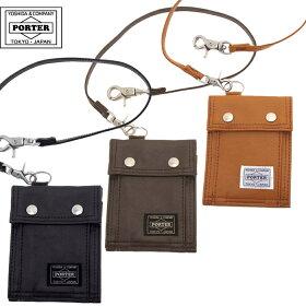 【送料無料】吉田カバンポーターフリースタイル縦型ウォレットコード付き