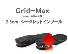 Grid-Max2.5cm��������åȥ�����