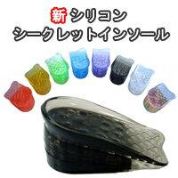 身長4.5cmUP・新カラーシリコンインソール・シリコンシークレットインソール(中敷)靴・長靴【ペ...