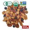 有機スーパーフルーツミックス300g 有機JAS認証 ダイエット 食物繊維 美容 健康 朝食 間食 オーガニック おやつ お菓子フルーツミックス