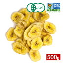 オーガニックバナナチップ(砂糖不使用)500g≪100%有機≫ バナナ 有機JAS認証 ダイエット 食物繊維 美容 健康 朝食 間食 オーガニック おやつ お菓子