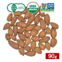 オーガニック発芽アーモンド90g 有機JAS認証 ナッツ ダイエット 食物繊維 美容 健康 朝食 間食 ビタミン 腸活 おやつ お菓子