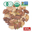 オーガニック発芽ナッツミックス クリスタルソルト300g 有機JAS認証 ナッツ ダイエット 食物繊維 美容 健康 朝食 間食 おやつ お菓子