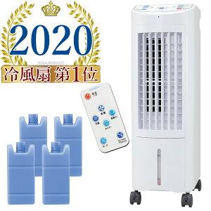 最新2020年製 抗菌プラズマイオン冷風扇 冷風機 日本メーカー製イオナイザー搭載で空気清浄・除菌・防カビ・防ダニ効果!スポットクーラー 冷風扇風機 家庭用 氷でもっとヒンヤリ!DCモーター 5段階風力調整 首振り 静音