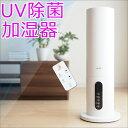 商品名 UV除菌 超音波加湿器(ASU-025MA) 製品の特徴 UV除菌が可能で清潔なミストを放出します。タワー型なので遠くまでミストが届きやすく、また床が濡れにくいのが特徴です。 機能 1)UV除菌 2)タッチパネル 3)タワー型 4)自動湿度設定 5)温度・湿度表示機能 6)消灯モード 7)自動OFFタイマ—(1〜12時間) 8)自動停止機能(空焚き防止) 9)静音設計 10)省エネ設計 11)上から簡単給水が可能 12)大容量 13)リモコン付き 加湿方式 超音波式 本体サイズ 横22cm×奥行22cm×高さ58cm 本体重量 約1.6kg 付属品 リモコン、掃除用ブラシ タンク容量 5.5リットル 電源コード長さ 145cm 定格消費電力 23W 加湿量 弱:80ml/中:160ml/強:250ml 対応面積の目安 木造4畳、鉄筋7畳 連続使用時間 22時間(※強モードで使用時) OFFタイマー 1〜12時間 材質 ABS樹脂 製造 中国 梱包形態 大型商品のため、ラッピング・熨斗(のし)の対応は不可です。