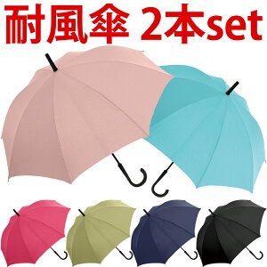 【2本セット】長傘 耐風傘 雨傘 ジャンプ傘 60cm メンズ レディース 全6カラー 無地 軽量 おしゃれ かわいい 錆びにくく強風で反り返っても元通り