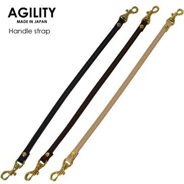Agility ハンドルストラップ Handle strap 【ポーチの取手につけるとクラッチバッグに! メール便送料無料】 [M便 1/3]【20P27May16 P14Nov15】【メ送】【ポイント20倍】