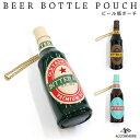 ビールポーチ UN131 化粧ポーチ 筆箱 ペンケース ビール瓶 フェイク アコモデ Accommode【SS5000】