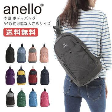 anello アネロ 杢調 ボディバッグ AT-B1717 ウェストポーチ