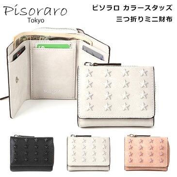 ピソラロ Pisoraro カラースタースタッズ三つ折りミニ財布 PR64 財布 レディース 折財布 合成皮革