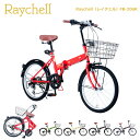 折りたたみ自転車 Raychell FB-206R カギ カ...