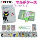 POPPINS マルチケース 母子手帳ケース 通帳入れ ポエティック(POETIC) 02610