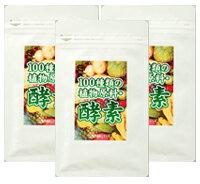 まとめ買いなら【送料無料】でさらにお得!なんと!1日たったの59円!100種類の植物原料・酵素...