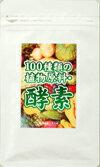 酵素粒で【痩せやすい体】へ!100種類の植物原料・酵素  60粒