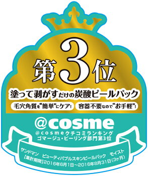 @cosme第3位