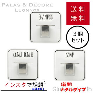 PalaDecOtelマジックシートフックボトルホルダー3点セット(シャンプー/コンディショナー/ソープ)