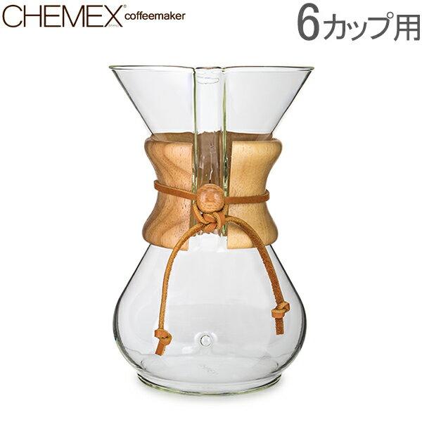 【お盆もあす楽】Chemex ケメックス コーヒーメーカー マシンメイド 6カップ用 ドリップ式 CM-6A あす楽