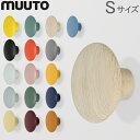 ムート Muuto THE DOTS COAT HOOKS ザ ドッツ コートフック Sサイズ 壁掛け コートハンガー 北欧 雑貨 インテリア おしゃれ コート掛け ウォールハンガー [glv15] あす楽