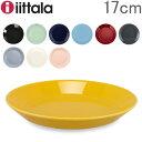 イッタラ Iittala ティーマ Teema 17cm プレート 北欧 フィンランド 食器 皿 インテリア キッチン 北欧...