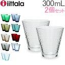 イッタラ iittala カステヘルミ タンブラー ペア グラス 2個セット 300mL 北欧 ガラス Kastehelmi Tumbler フィンランド コップ 食器 [glv15] あす楽
