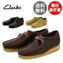 クラークス Clarks ワラビーブーツ メンズ Wallabee Boot ワラビー ブーツ レザー 本革 靴 カジュアル 履きやすい 快適 [glv15]