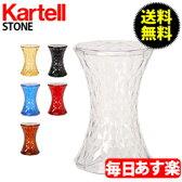Kartell(カルテル) EU正規品 ストーン STONE 8800 スツール 椅子 チェア