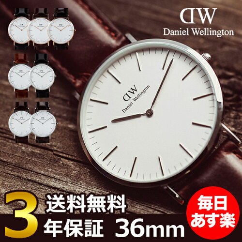 ダニエルウェリントン 腕時計 メンズ クラシック ユニセックス 36mm 3年保証 ...