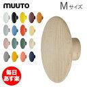 ムート Muuto THE DOTS COAT HOOKS ザ ドッツ...