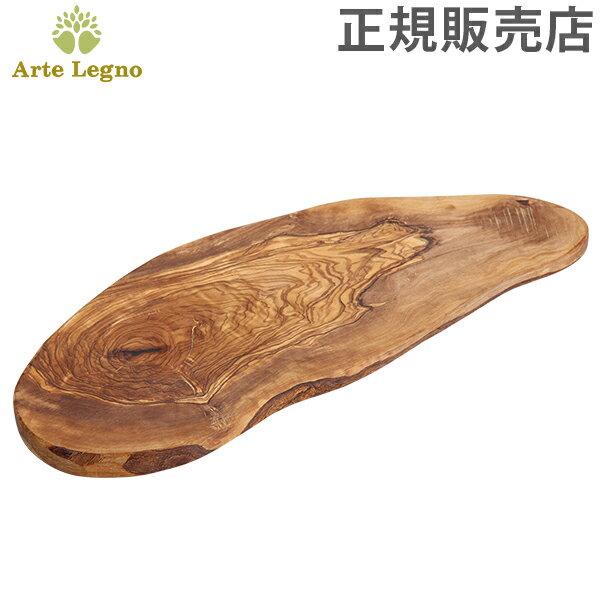 アルテレニョ Arte Legno カッティングボード オリーブウッド イタリア製 TG87.22 Natural まな板 木製 ナチュラル アルテレーニョ [glv15] あす楽