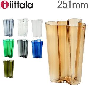 【お盆もあす楽】[全品最大15%OFFクーポン]イッタラ iittala アルヴァ・アアルト Aalto フラワーベース 花瓶 251mm インテリア ガラス 北欧 フィンランド シンプル おしゃれ Vase [glv15]