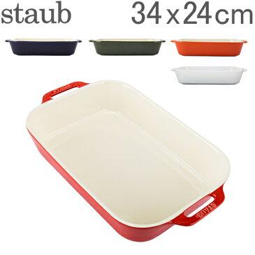 【GWもあす楽】ストウブ 鍋 Staub レクタンギュラー 34x24cm グラタン皿 40511 Gratin Dish rectangular 食器 キッチン グラタン 皿 耐熱 オーブン [glv15] あす楽