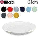 イッタラ Iittala ティーマ ハニー Teema 21cm プレート 北欧 フィンランド 食器 皿 インテリア キッチン 北欧雑貨 Plate あす楽