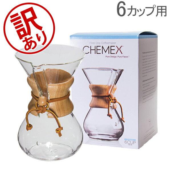 【訳あり】 Chemex ケメックス コーヒーメーカー マシンメイド 6カップ用 ドリップ式 CM-6A